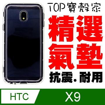 TOP寶殼家For:HTC X9軟性保護殼-氣墊透明