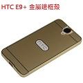HTC one E9+ 金屬邊框彩殼