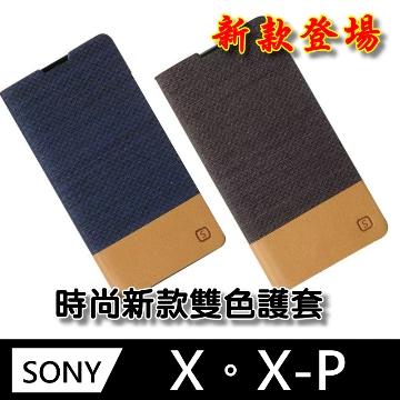 ★TOP寶殼家★For:SONY XPERIA X.XP專用型皮套保護套(雙色新款)