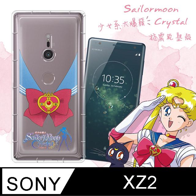 正版授權美少女戰士 SONY Xperia XZ2 空壓安全手機殼(水手服) 氣墊殼 含吊飾孔