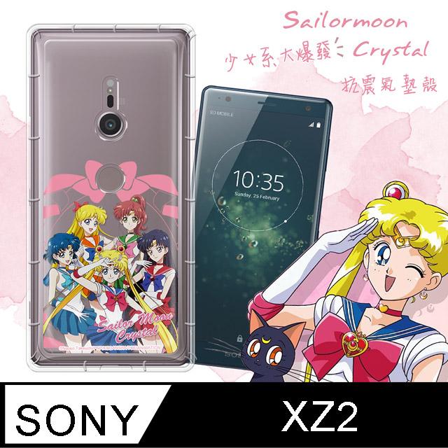 正版授權美少女戰士 SONY Xperia XZ2 空壓安全手機殼(大集合) 氣墊殼 含吊飾孔