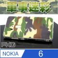 【PKG】For:Nokia 6 彩繪空壓氣囊保護殼-(浮雕彩繪-軍事迷彩)
