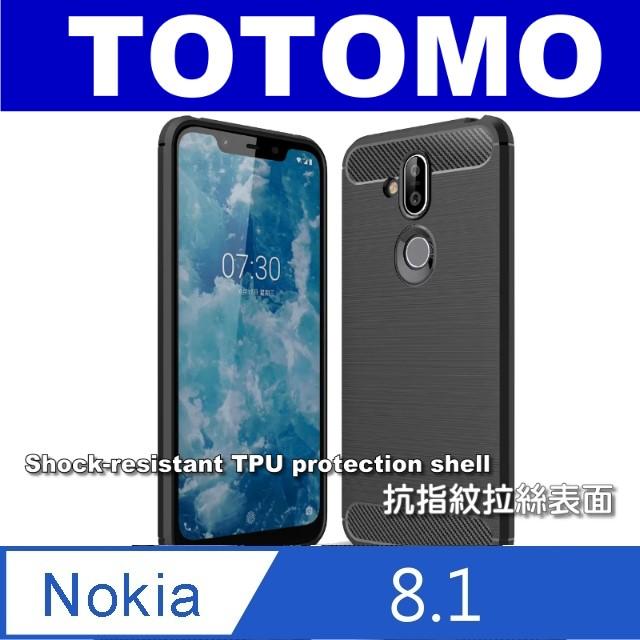 Totomo 對應:Nokia8.1 抗震防摔保護殼(抗指紋拉絲款)-黑