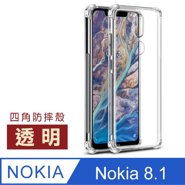 Nokia8.1保護套 四角防摔氣囊 透明手機殼 保護殼 Nokia 8.1 手機套