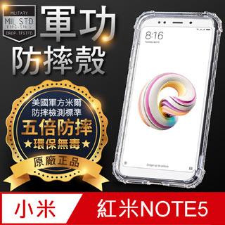 【o-one】小米機XiaoMi 紅米Note5-美國軍事規範防摔測試-軍功防摔手機殼