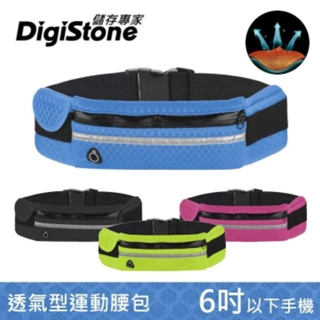 DigiStone 多功能運動腰包/旅行腰包(高透氣/反光/耳機孔)-高透氣網布型(適6吋以下智慧型手機)