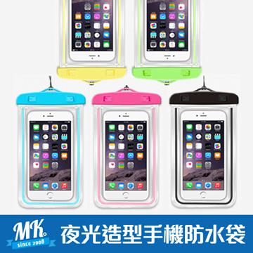 【MK馬克】第三代夜光PVC手機防水袋 手機袋 通用款 6吋以下