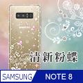 EVO CASE 奧地利水鑽彩繪防摔殼 SAMSUNG Galaxy Note 8 - 清新粉蝶