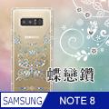 EVO CASE 奧地利水鑽彩繪防摔殼 SAMSUNG Galaxy Note 8 - 蝶戀鑽
