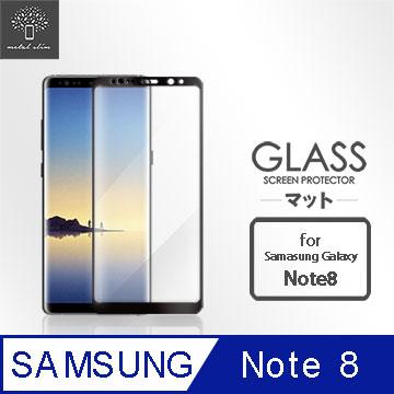 Metal-Slim Samsung Galaxy Note 8 3D曲面滿版玻璃保護貼