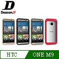Deason.iF HTC One M9 磁扣邊框