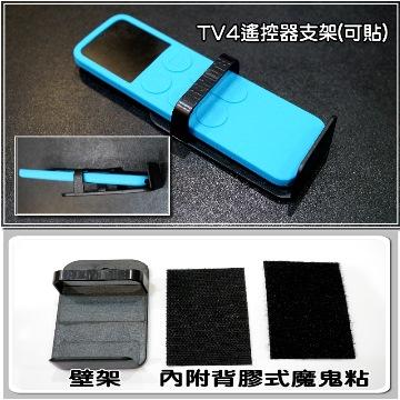 ★ TOP寶殼家★ 對應:Apple Tv 4 搖控器壁架 專用型(合身, 輕巧, 粘貼式, 超方便)