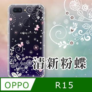 OPPO R15 奧地利水鑽彩繪防摔殼 - 清新粉蝶