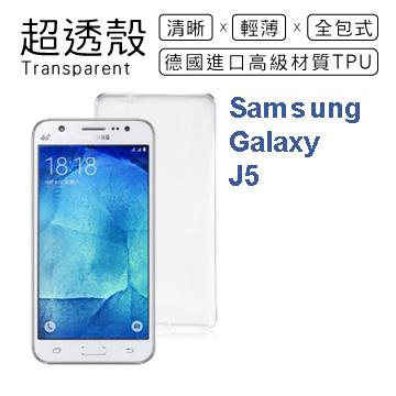 【超透殼】Samsung Galaxy J5 透白超輕薄0.5mm軟殼