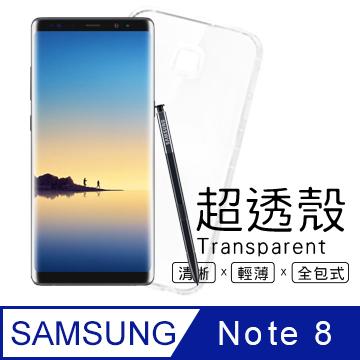 【超透殼】Samsung  Galaxy Note8 透白超輕薄0.5mm軟殼