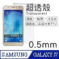 【超透殼】Samsung  Galaxy J7 透白超輕薄0.5mm軟殼