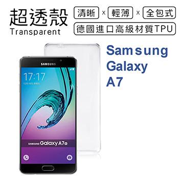 【超透殼】Samsung Galaxy A7 (2016版) 透白超輕薄0.5mm軟殼