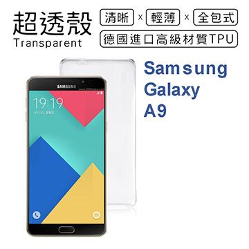 【超透殼】Samsung Galaxy A9 (2016版) 透白超輕薄0.5mm軟殼