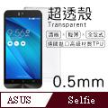 【超透殼】ASUS ZENFONE Selfie 透白超輕薄0.5mm軟殼