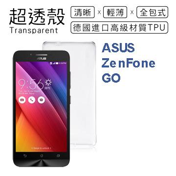【超透殼】ASUS ZENFONE GO 透白超輕薄0.5mm軟殼