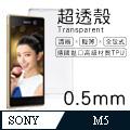 【超透殼】SONY Xperia M5 透白超輕薄0.5mm軟殼