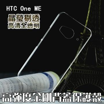 hTC ONE ME 高強度金剛背蓋保護殼-高透明
