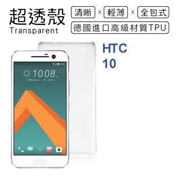 【超透殼】HTC 10 (M10) 透白超輕薄0.5mm軟殼