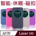 華碩 ASUS ZenFone 2 Laser (ZE500KL) 5吋 智能-休眠功能隱形磁扣保護皮套