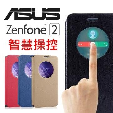 華碩 ASUS ZenFone 2 Laser (ZE500KL) 5吋 智能-休眠功能保護皮套
