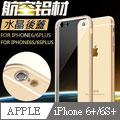 iphone~獨家首賣帶奢華金邊!航空鋁防震+水晶後蓋 -iPhone6/iPhone6S