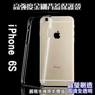 iPhone 6S /  6 高強度金剛背蓋保護殼-高清全透明