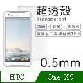 【超透殼】HTC One X9 透白超輕薄0.5mm軟殼