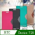 HOCAR HTC Desire 728 無印風側翻磁力皮套