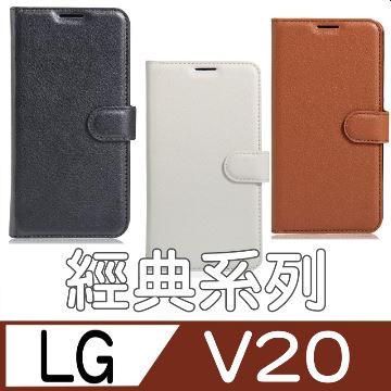 ★TOP寶殼家★For:LG V20專用型皮套(經典翻蓋可當立架)