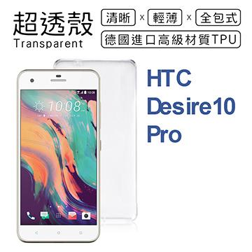 【超透殼】HTC Desire 10 Pro 透白超輕薄0.5mm軟殼