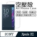 【超透殼】SONY Xperia XZ 透明超輕薄0.5mm軟殼(5.2吋)