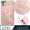 YOURS Sony Xperia XZs/XZ 奧地利水晶彩繪防摔手機鑽殼-綠仙子