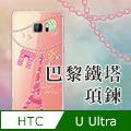 HTC U ultra 奧地利水鑽彩繪空壓殼-多鑽版-巴黎鐵塔