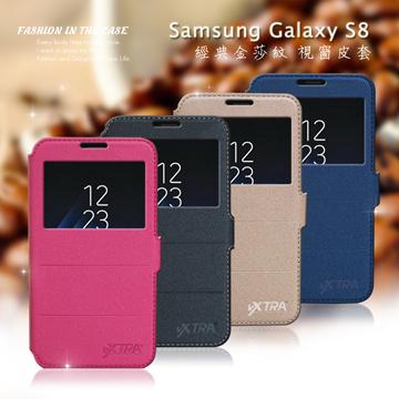 VXTRA Samsung Galaxy S8 5.8吋經典金莎紋商務視窗皮套