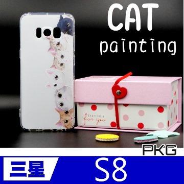 【PKG】For:三星S8 彩繪空壓氣囊保護殼-(浮雕彩繪-可愛貓)