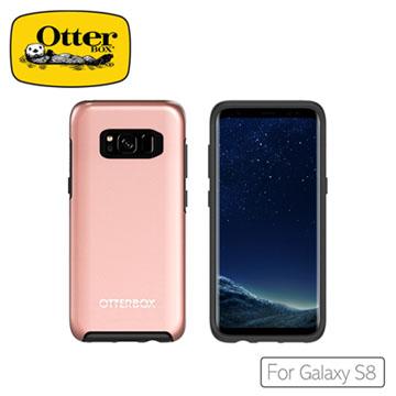 OtterBox Galaxy S8 炫彩幾何金屬系列保護殼-玫瑰金 54710