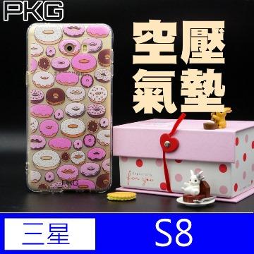 【PKG】For:三星 S8 彩繪空壓氣囊保護殼-(浮雕彩繪-甜甜圈)