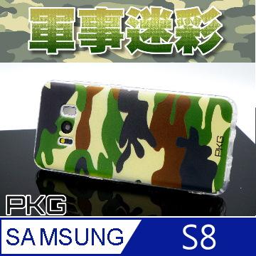 【PKG】For:三星S8 彩繪空壓氣囊保護殼-(浮雕彩繪-軍事迷彩)
