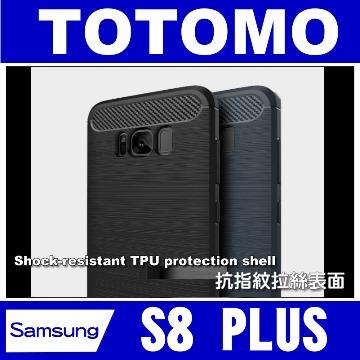 Totomo對應:Samsung S8 PLUS抗震防摔保護殼(抗指紋拉絲款)