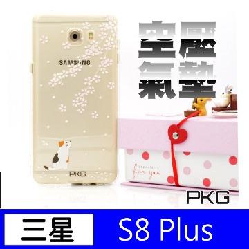 【PKG】For:三星S8 PLUS 彩繪空壓氣囊保護殼-(浮雕彩繪-櫻花貓)