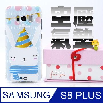 【PKG】For:三星S8-PLUS 彩繪空壓氣囊保護殼-(浮雕彩繪-雪白兔)