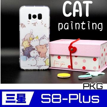 【PKG】For:三星S8 PLUS彩繪空壓氣囊保護殼-(浮雕彩繪-流浪貓)