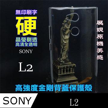 SONY L2 高強度金剛背蓋保護殼-高透明