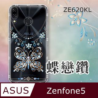 EVO CASE ASUS ZenFone 5 奧地利水鑽彩繪手機殼 - 蝶戀鑽 (ZE620KL)