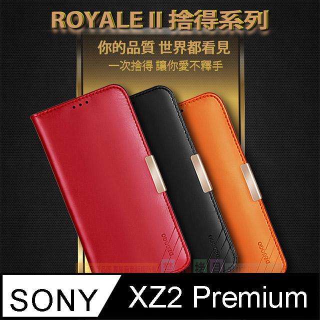 精典 捨得二系列 for SONY Xperia XZ2 Premium 5.8吋 小牛皮真皮保護套